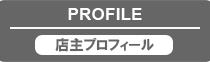 井上 太郎 TARO 店主 プロフィール