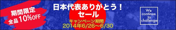 日本代表,サムライブルー,応援,負けられない戦い