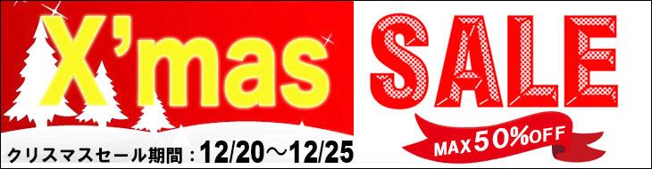クリスマス,,chrismas,x'mas,セール,バナー