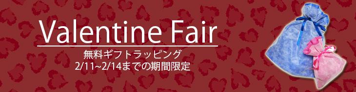 バレンタイン,Valentine,Fair,フェア,バナー
