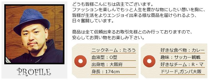 バー 井上 太郎 TARO 店主 プロフィール